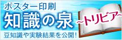 ポスター印刷 知識の泉 〜トリビア〜
