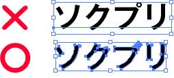 アウトラインがとれているフォントととれていないフォントの比較画像