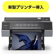 ポスター印刷ソクプリは大手メーカー2社の印刷機を採用しております。