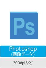 Photoshop等の画像データ