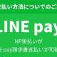 NP後払いにてLINE Pay請求書支払いが可能になりました!