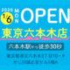 ポスター印刷ソクプリ 東京六本木店オープン!