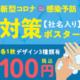 新型コロナウイルス感染予防をポスターで支援します!!