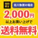 【期間限定】2,000円以上お買い上げで送料無料!