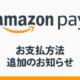 "<span class=""title"">お支払方法を追加しました(amazon payに対応)</span>"