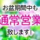 "<span class=""title"">お盆期間中の営業のお知らせ</span>"